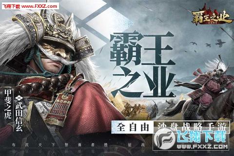 霸王之业战国野望公会版1.0.17截图2