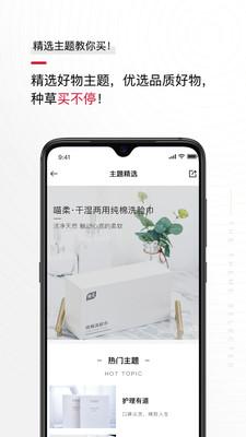 绿叶花猫云商app官网版1.9.0截图1