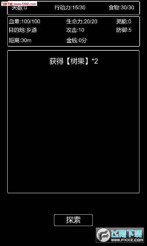 张三历险记手机版0.1截图1