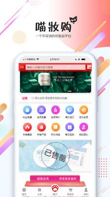 喵妆购手机版