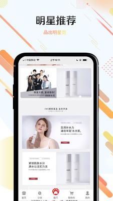 喵妆购手机版1.0截图2