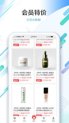 喵妆购手机版1.0截图3