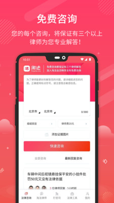 淘法app用户端官方版v2.2.0截图2