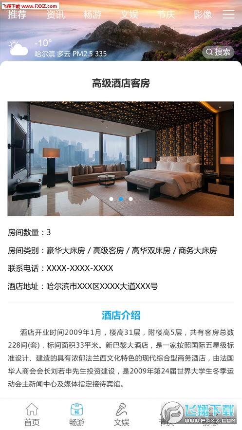 哈尔滨文化旅游资讯平台手机版