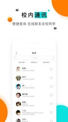 今日校园app最新版8.1.12截图1