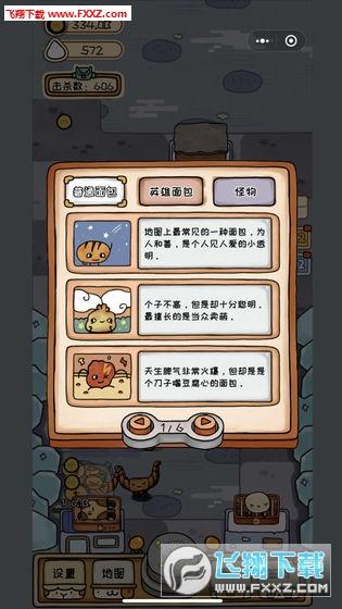 面包英雄手机版截图2