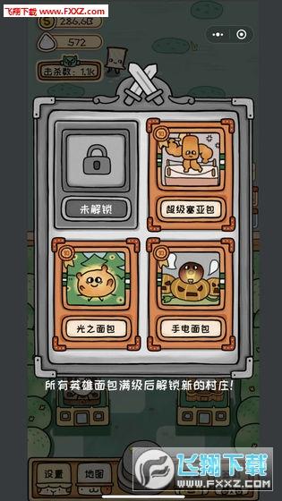 面包英雄手机版截图3