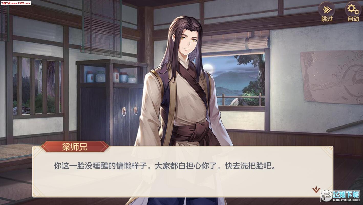 三国志幻想大陆官网版0.10.0截图1