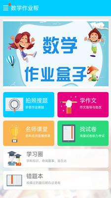 海龟作业帮app最新版9.2截图1