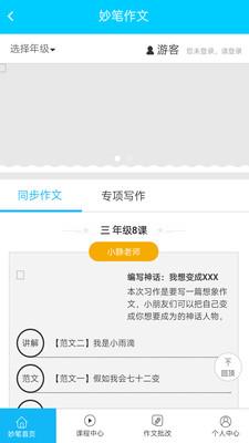 海龟作业帮app最新版9.2截图2