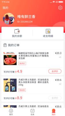 好好评任务赚钱app最新版1.0.5.0截图1
