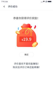 好好评任务赚钱app最新版1.0.5.0截图2