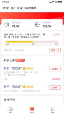 好好评任务赚钱app最新版1.0.5.0截图3