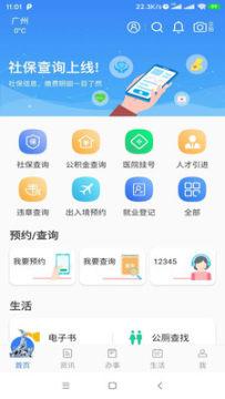穗好办app官方版