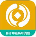 会计中级历年真题app官网版1.0.0