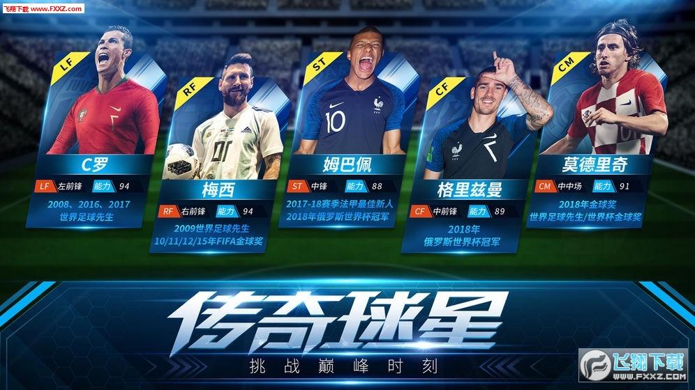 决胜足球小米手机特供版1.0截图0