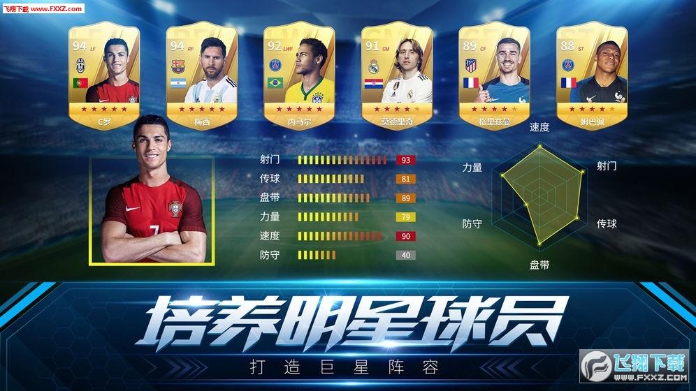 决胜足球小米手机特供版1.0截图2