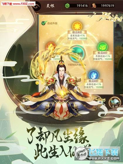 逍遥修真手游官方版v3.0.4截图1