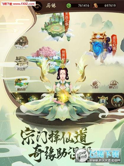逍遥修真手游官方版v3.0.4截图2