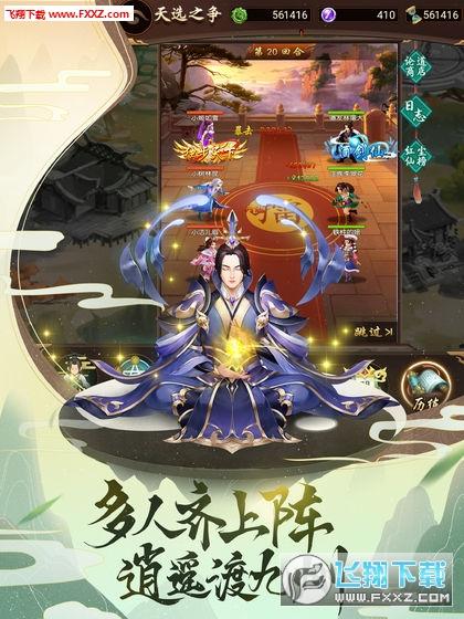 逍遥修真手游官方版v3.0.4截图3