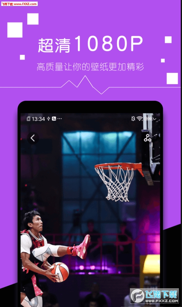 壁纸精选大全app手机版1.0.0截图1