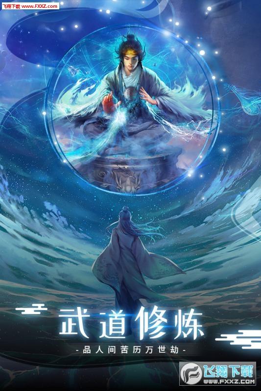 剑仙轩辕志测试服1.5截图2