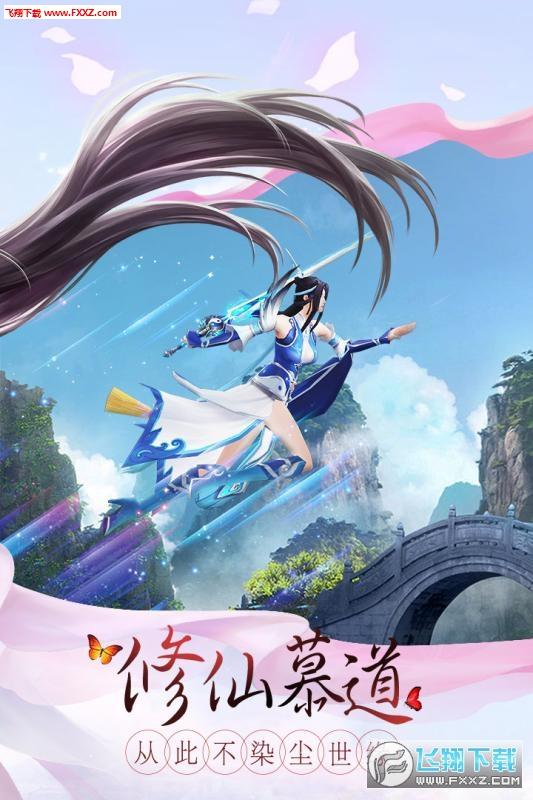 剑仙轩辕传最新版1.5.4.0截图2