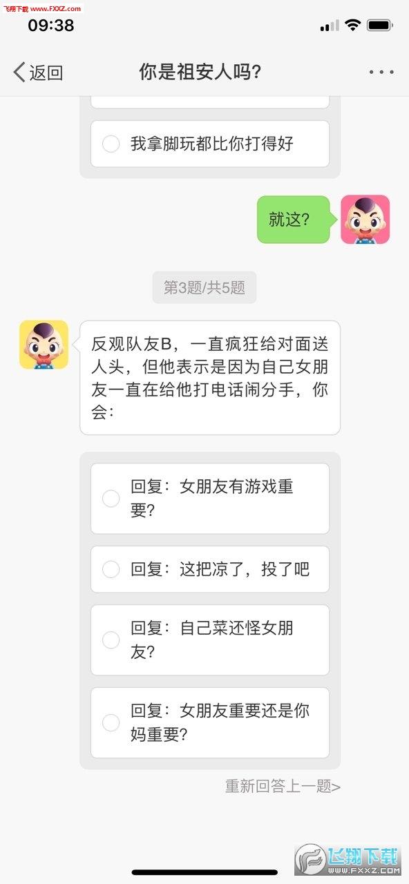 你是祖安人吗安卓版v1.0截图1