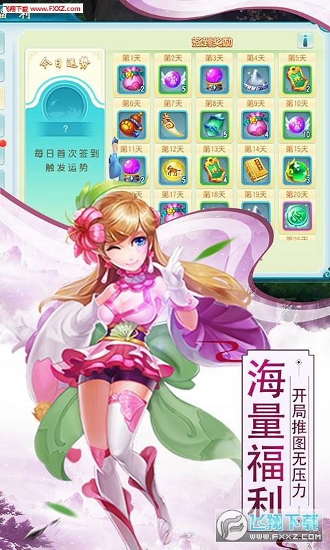 寻秦6666元宝苹果无限版1.0截图2