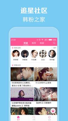 韩剧TV去广告破解版v5.1.3截图0
