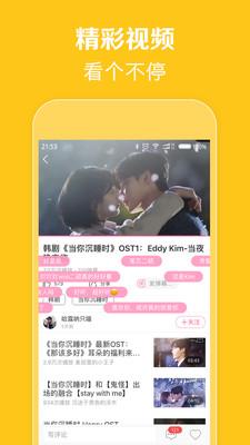 韩剧TV去广告破解版v5.1.3截图1