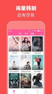 韩剧TV去广告破解版v5.1.3截图2