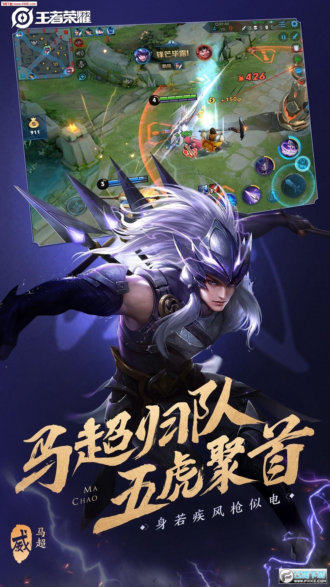 王者荣耀s19赛季最新版1.52.1.7截图1
