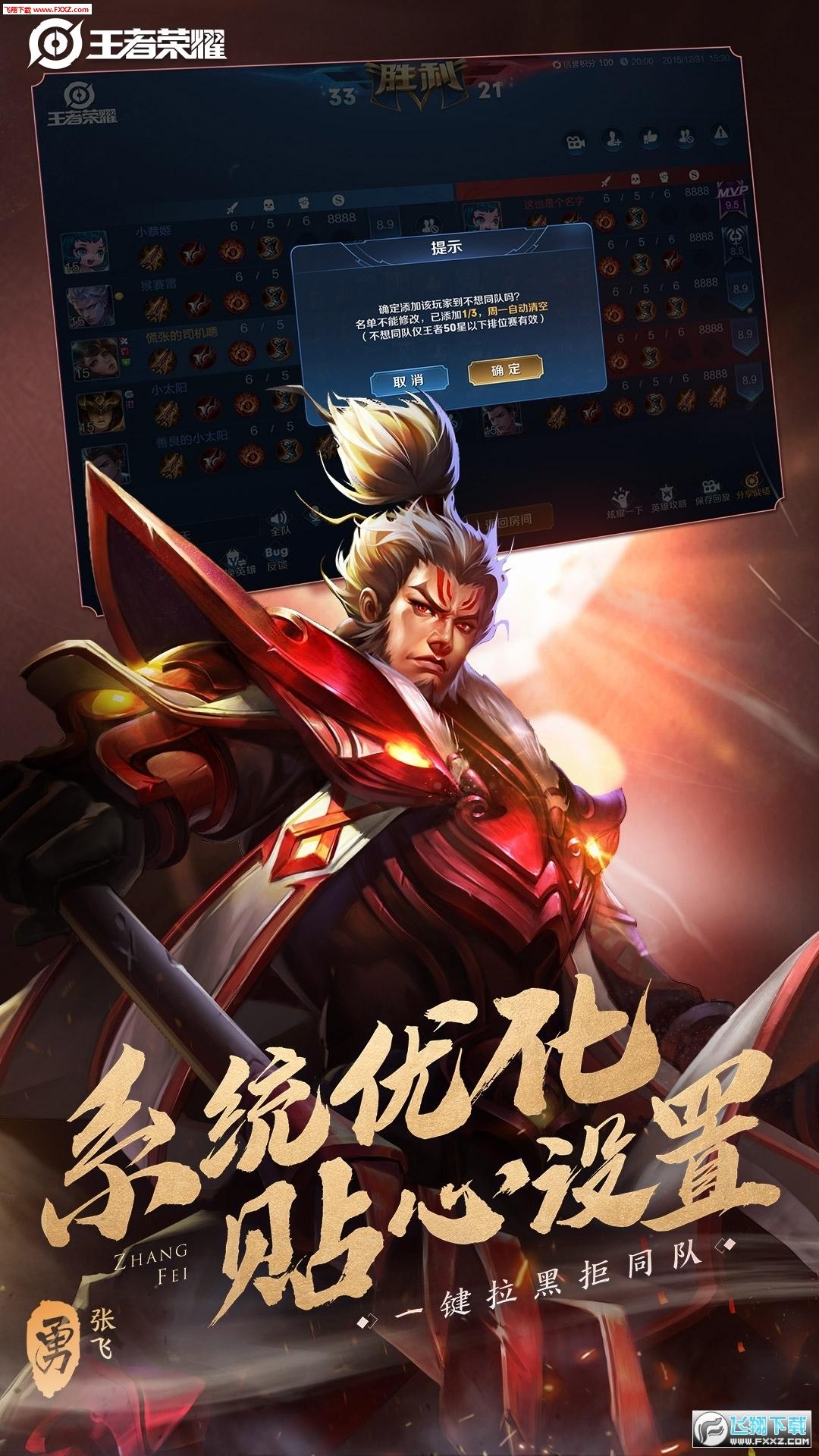 王者荣耀s19赛季最新版1.52.1.7截图0