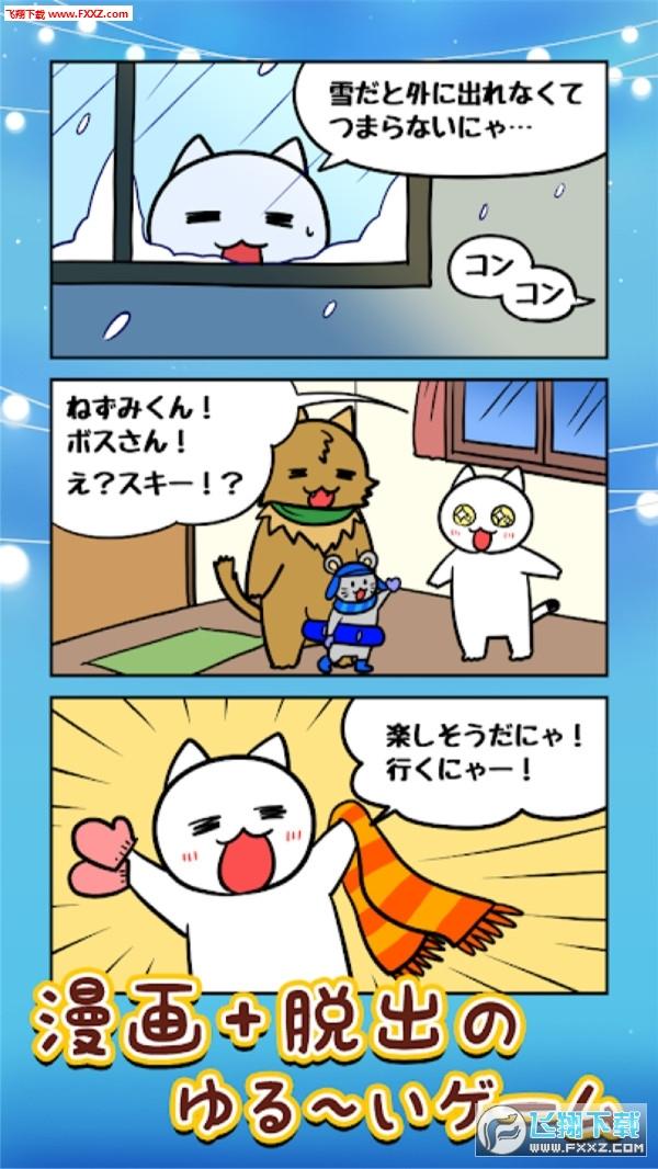 逃脱游戏猫的雪山SOS安卓版v1.00截图0