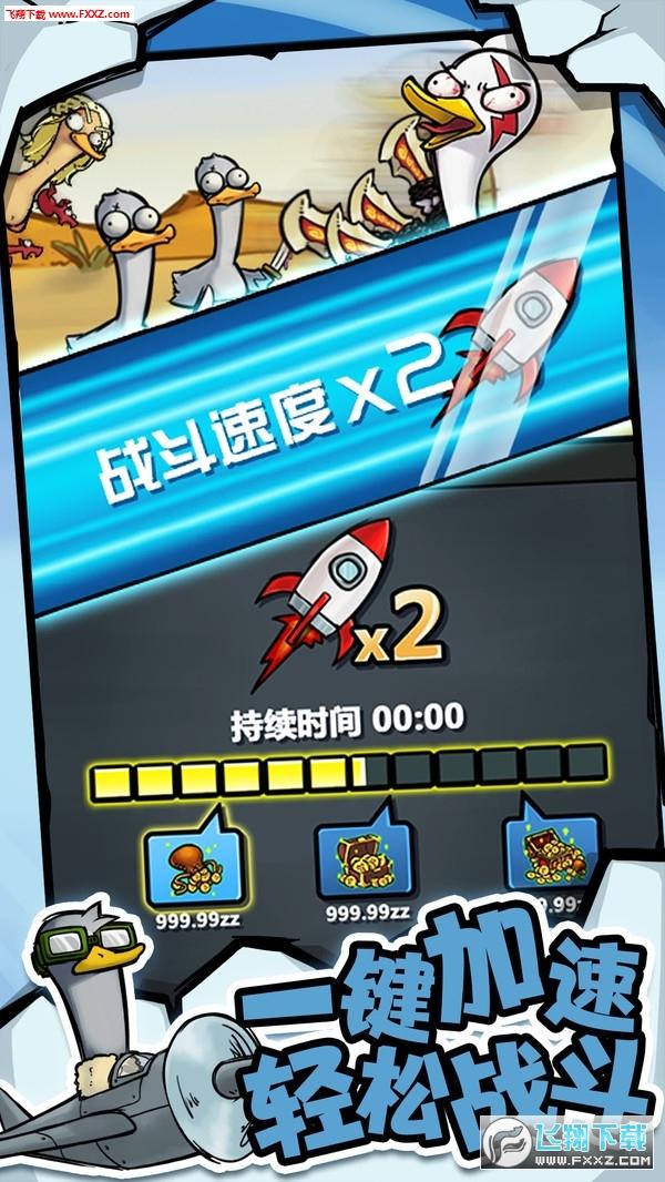 快乐消萌宠来合体鸭官网游戏v1.0.22截图1
