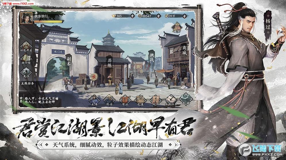 新射雕群侠传之铁血丹心官方版v1.0.1截图3