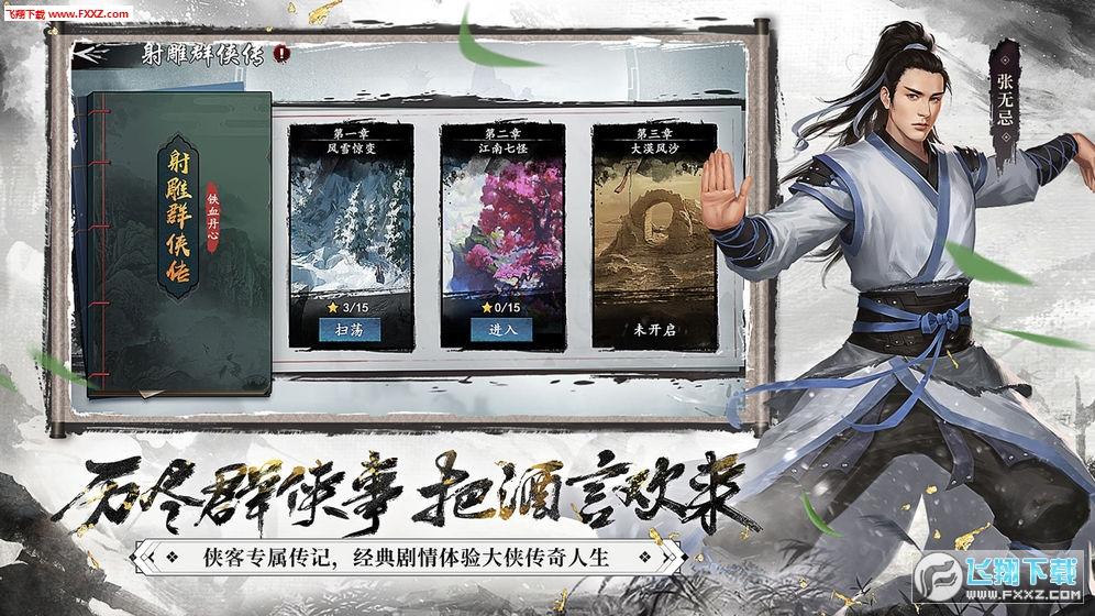新射雕群侠传之铁血丹心无限元宝v1.0.5截图1