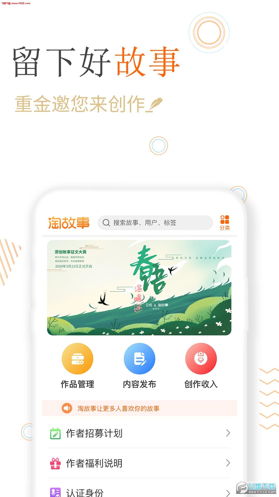 淘故事app官方安卓版2.0.4截图1