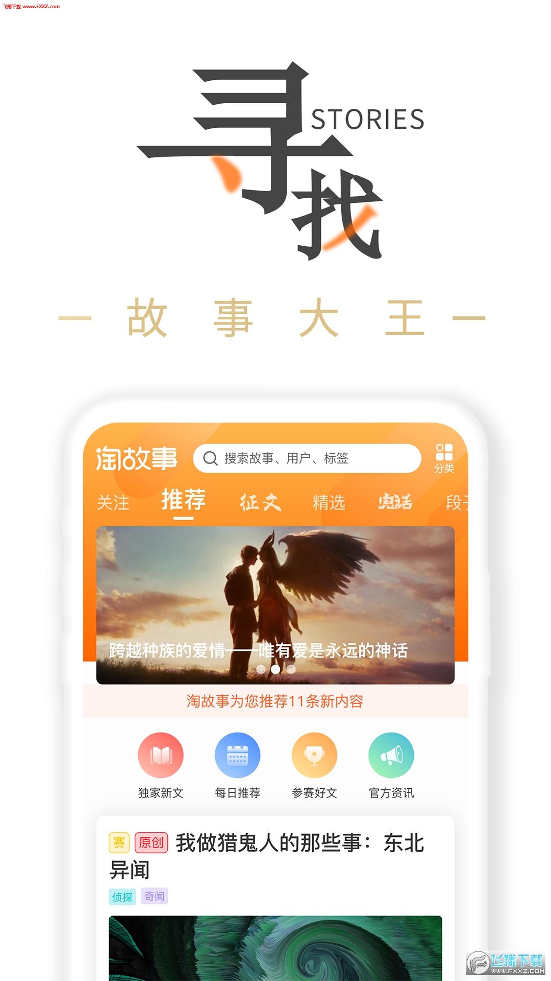 淘故事app官方安卓版2.0.4截图2