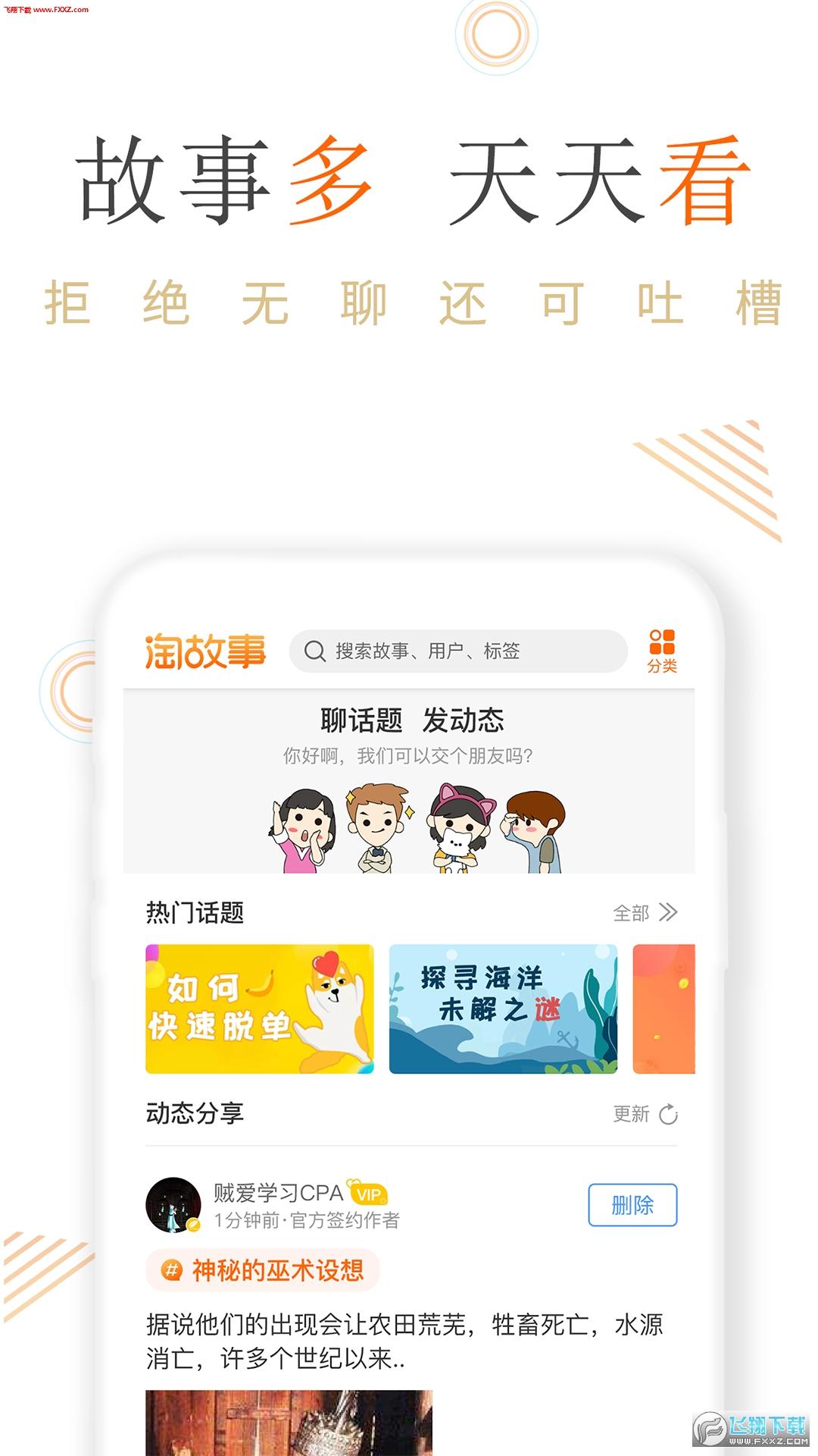 淘故事app官方安卓版2.0.4截图3