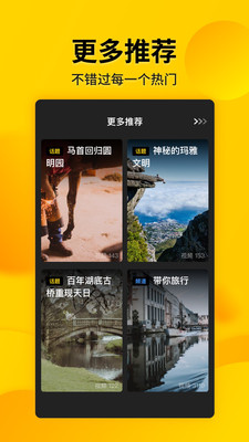 微叭短视频官方app7.2.1.0截图2