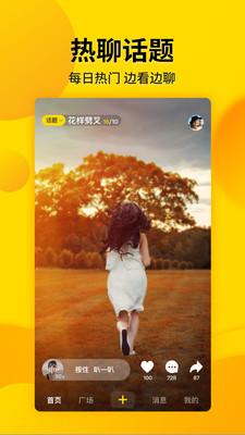 微叭短视频官方app7.2.1.0截图3