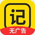 悟空记账无广告版app