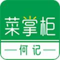 何记菜掌柜app官方手机版