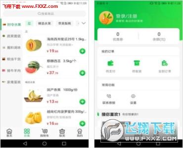 何记菜掌柜app官方手机版v1.0.7截图1
