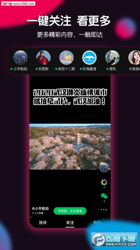 票圈极速版app1.8.3截图3