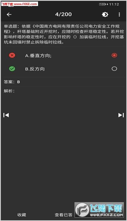 电力专业知识练习app官方手机版v1.0.0截图0