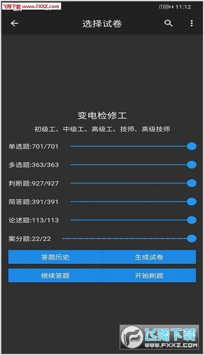电力专业知识练习app官方手机版v1.0.0截图1