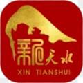 新天水app最新版